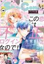 Sho-Comi 2021年12号(2021年5月20日発売)