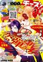 Cheese!【電子版特典付き】 2021年7月号(2021年5月24日発売)
