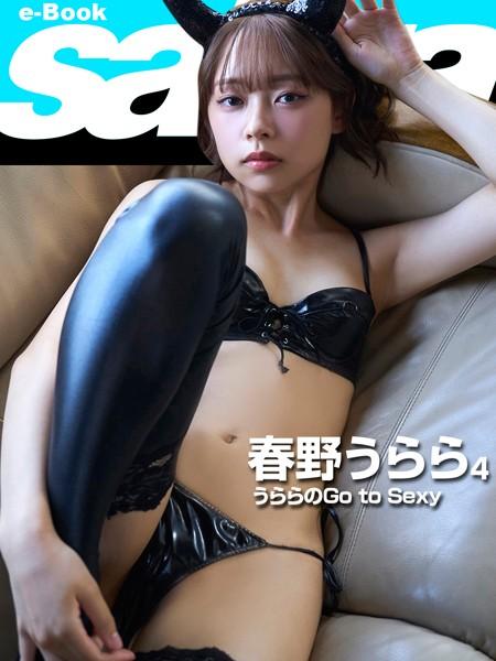 うららのGo to Sexy 春野うらら 4 [sabra net e-Book]