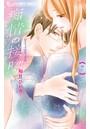 痴情の接吻 (7)