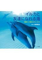 イルカと友達になれる海 〜大西洋バハマ国のドルフィン・サイト〜(小学館の図鑑NEOの科学絵本)