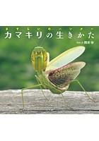 カマキリの生きかた 〜さすらいのハンター〜(小学館の図鑑NEOの科学絵本)