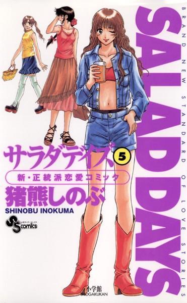 SALAD DAYS (5)【期間限定 無料お試し版】
