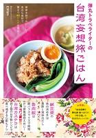 弾丸トラベライターの台湾妄想旅ごはん 〜簡単手軽でおいしい!身近な食材で驚きの80レシピを開拓!〜