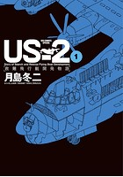 US-2 救難飛行艇開発物語 (1)【期間限定 無料お試し版】