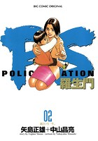 PS-羅生門- (2)【期間限定 無料お試し版】