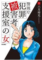警視庁犯罪被害者支援室の女 (1)【期間限定 無料お試し版】
