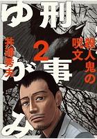 刑事ゆがみ (2)【期間限定 無料お試し版】