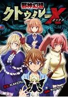 邪神幻想クトゥルーX(単話)