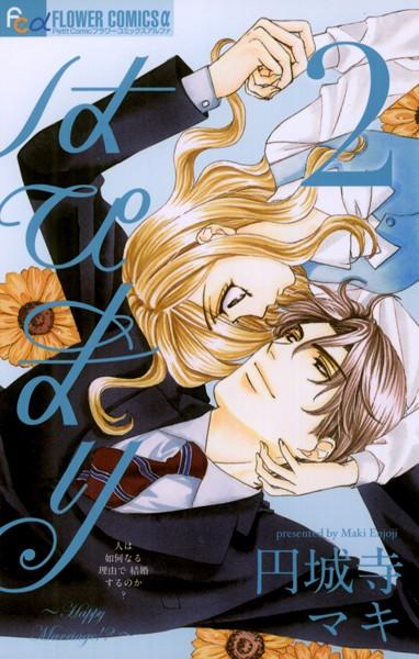 はぴまり〜Happy Marriage!?〜 (2)【期間限定 無料お試し版】