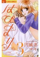 はぴまり〜Happy Marriage!?〜 (3)【期間限定 無料お試し版】