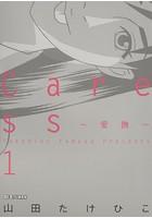 Caress〜愛撫〜 (1)【期間限定 無料お試し版】