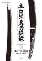 本阿弥名刀秘録