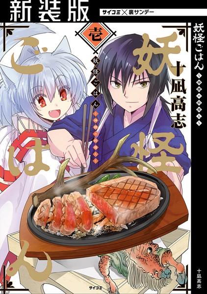 【新装版】妖怪ごはん 〜神饌の料理人〜 (1)【期間限定 無料お試し版】