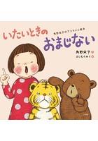 角野栄子のアコちゃん絵本
