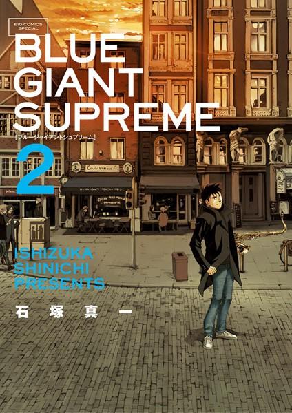 BLUE GIANT SUPREME (2)【期間限定 無料お試し版】
