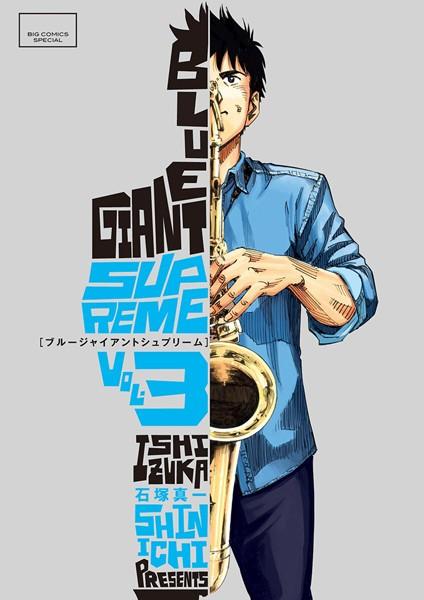 BLUE GIANT SUPREME (3)【期間限定 無料お試し版】