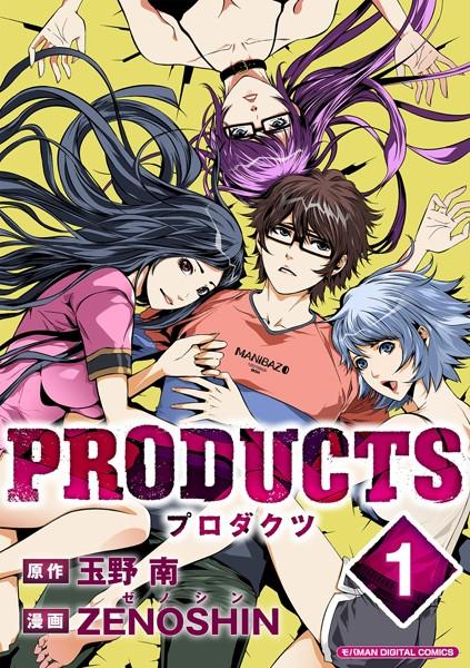 PRODUCTS【単行本】 (1)【期間限定 試し読み増量版】