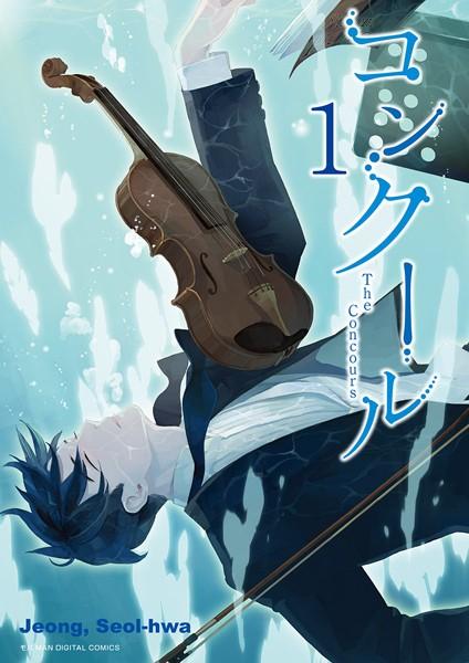 コンクール (1)【期間限定 無料お試し版】