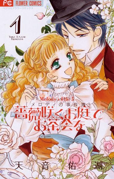 薔薇咲くお庭でお茶会を (1)【期間限定 無料お試し版】