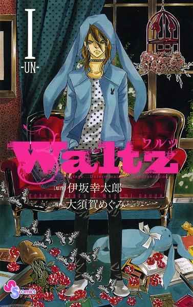 Waltz (1)【期間限定 無料お試し版】