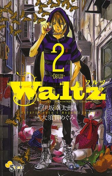Waltz (2)【期間限定 無料お試し版】