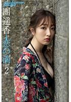 團遥香 恋の滴 PART2