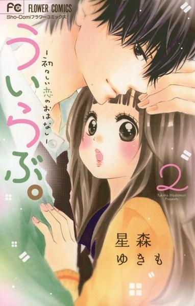 ういらぶ。―初々しい恋のおはなし― (2)【期間限定 無料お試し版】