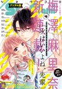 Sho-Comi 2021年15号(2021年7月5日発売)
