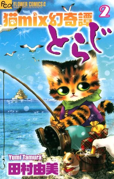 猫mix幻奇譚とらじ (2)【期間限定 無料お試し版】