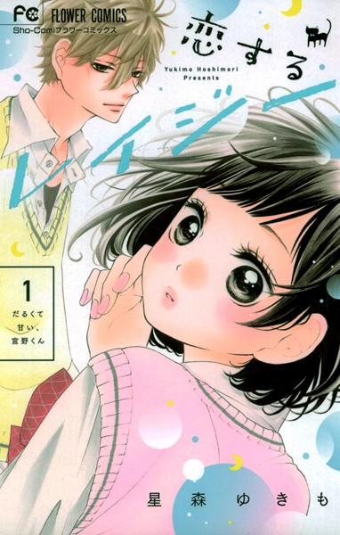 恋するレイジー (1)【期間限定 無料お試し版】