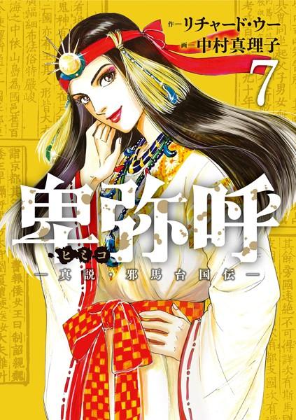 卑弥呼 -真説・邪馬台国伝- (7)