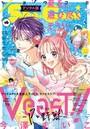 Sho-Comi 2021年16号(2021年7月20日発売)