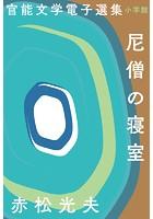 官能文学電子選集 赤松光夫『尼僧の寝室』