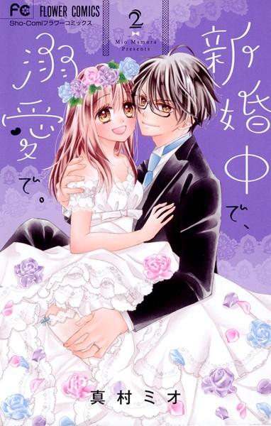 新婚中で、溺愛で。 (2)【期間限定 無料お試し版】