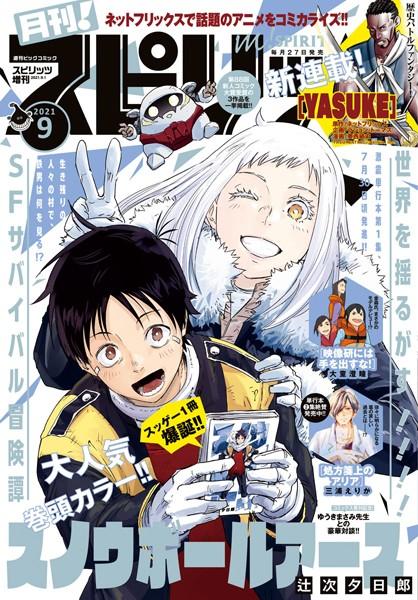 月刊!スピリッツ 2021年9月号(2021年7月27日発売号)