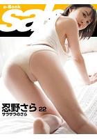 サラサラのさら 忍野さら 22 [sabra net e-Book]