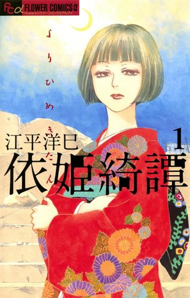 依姫綺譚 (1)【期間限定 無料お試し版】