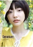 武田玲奈 Geranium