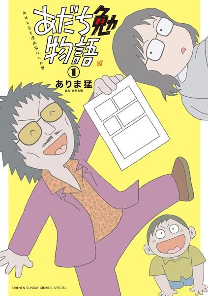 あだち勉物語 〜あだち充を漫画家にした男〜 (1)