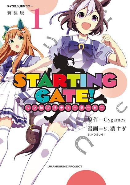 【新装版】STARTING GATE! ―ウマ娘プリティーダービー―(1)【期間限定 無料お試し版】