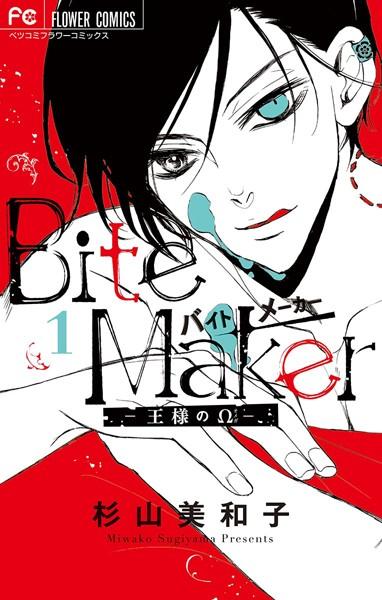 Bite Maker〜王様のΩ〜 (1)【期間限定 無料お試し版】