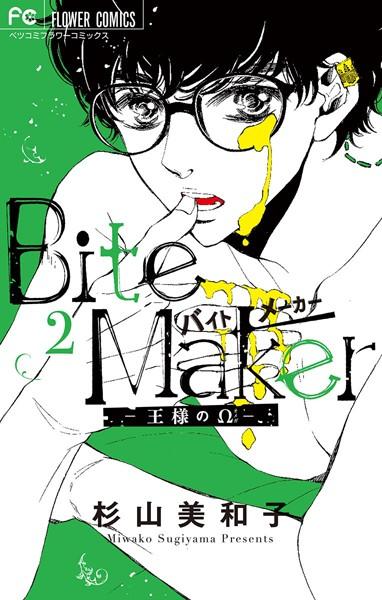 Bite Maker〜王様のΩ〜 (2)【期間限定 無料お試し版】