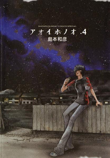 アオイホノオ (4)【期間限定 無料お試し版】