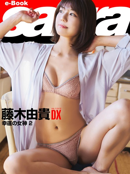 幸運の女神 2 藤木由貴DX [sabra net e-Book]