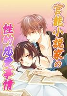 官能小説家の性的恋愛事情(単話)