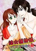 淫☆捕物帳-サムライ男子とお城でH-(単話)