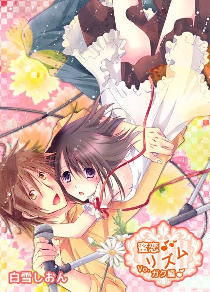 蜜恋♪リズム〜Vo.ガク編〜