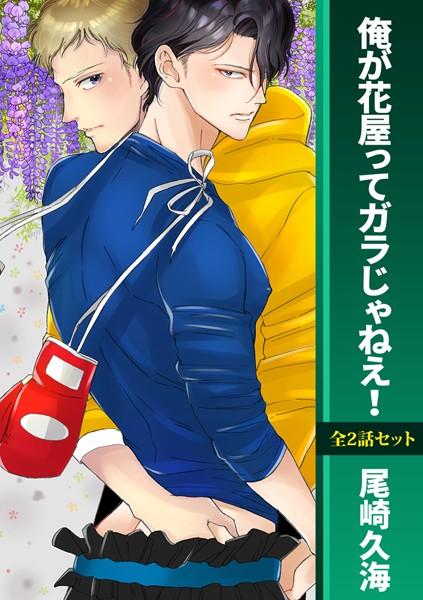 【恋愛 BL漫画】俺が花屋ってガラじゃねえ!
