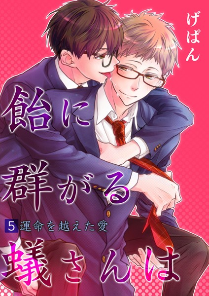 【恋愛 BL漫画】飴に群がる蟻さんは(単話)